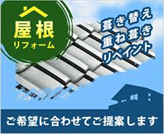 屋根リフォーム・屋根の葺き替えリペイント・ご希望に合わせてご提案します