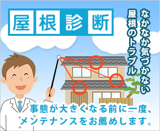 屋根診断事態が大きくなる前に一度、メンテナンスをオススメします。