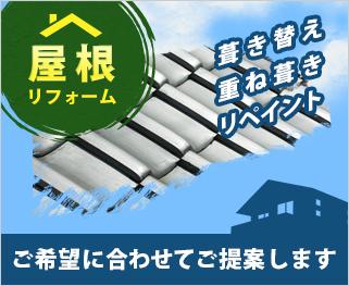 屋根リフォーム!葺き替え、重ね葺き、リペイント。ご希望に合わせてご提案します。