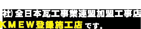 株式会社三木商店(社)全日本瓦工事業連盟加盟工事店KMEW登録施工店です。
